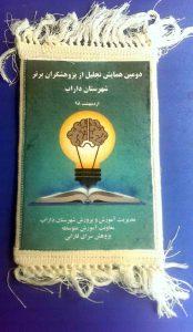دومین همایش تجلیل از پژوهشگران برتر شهرستان داراب