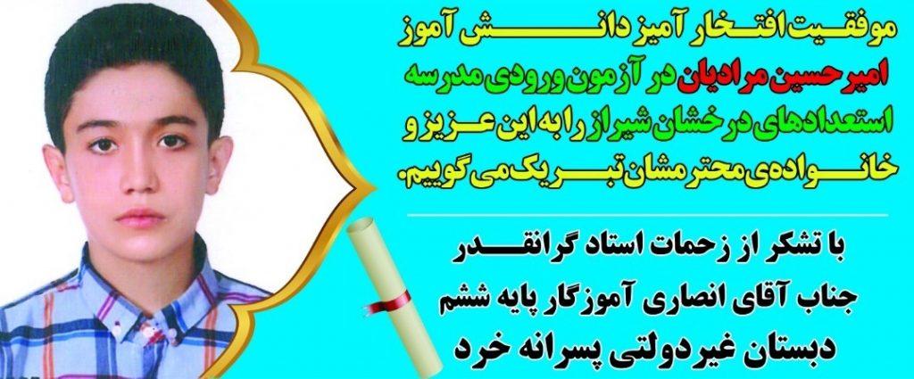 امیرحسین مرادیان-تیزهوشان-شیراز