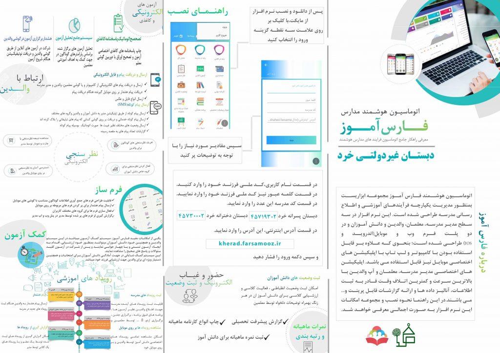 فارس آموز-دبستان خرد شهرستان داراب-اتوماسیون هوشمند
