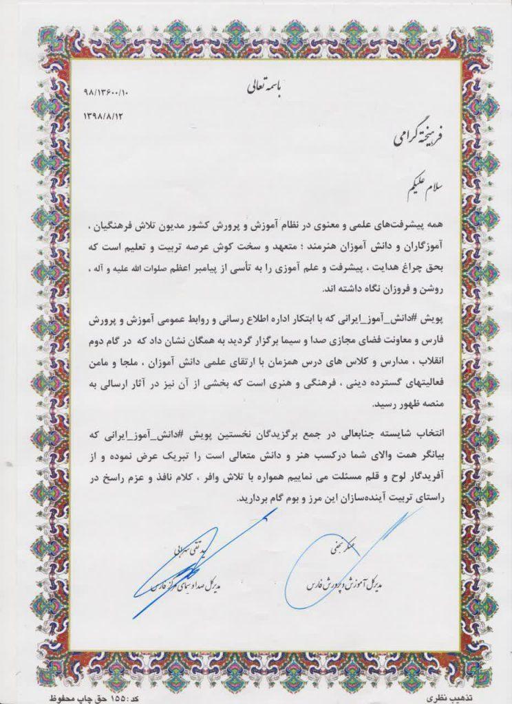 دانش آموز ایرانی-داراب-دبستان خرد